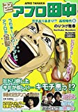 Ariamari convenience store Afro Tanaka healthy? High school 6 (My First Big) (2010) ISBN: 4091072283 [Japanese Import]