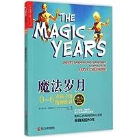 魔法岁月:0-6岁孩子的精神世界