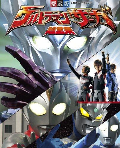 Ultraman Saga Super Complete Works: TV-kun Deluxe favorite book (TV-kun Deluxe favorite book) (2012) ISBN: 4091051375 [Japanese Import]