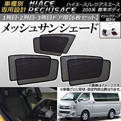 AP メッシュサンシェード 面ファスナー固定式 1,2,3列目窓用 AP-SD095 入数:1セット(6枚) トヨタ ハイエース/レジアスエース 200系 標準ボディ 2004年~