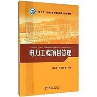 """""""十三五""""普通高等教育本科重点规划教材:电力工程项目管理"""