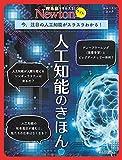 Newtonライト『人工知能のきほん』 (ニュートンムック)