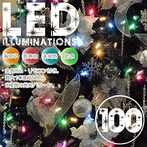 イルミネーション LED100灯 ミックス光 クリスマス