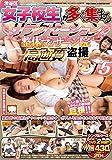 渋谷区 女子校生が多く集まるリラクゼーション整体マッサージ院 高画質 盗撮 5 カルマ [DVD]