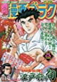 漫画ゴラク 2017年 2/24 号 [雑誌]