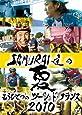 SAMURAI達の夏2010~もうひとつのツール・ド・フランス~ [DVD]