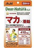 ディアナチュラスタイル マカ×亜鉛 40粒 (20日分)
