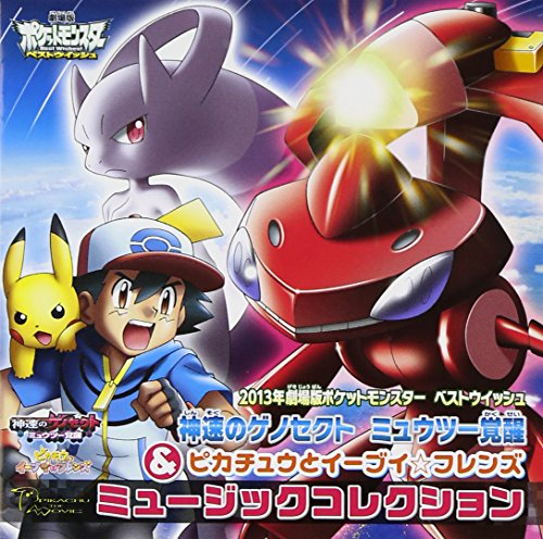 Pocket Monster - 2013 Nen Movie Best Wishes Shinsoku No Genesect Mewtwo Kakusei & Pikachu To (CD+DVD) [Japan LTD CD] MHCL-2310