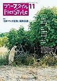 フリースタイル11 特集「日本マンガ全集」編集会議