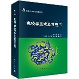 免疫学技术及其应用(封面随机)