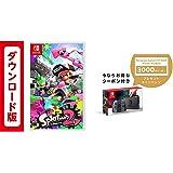 Splatoon2 (スプラトゥーン2)|オンラインコード版 + Nintendo Switch 本体 (ニンテンドースイッチ) 【Joy-Con (L) / (R) グレー】+ ニンテンドーeショップでつかえるニンテンドープリペイド番号3000円分 セット