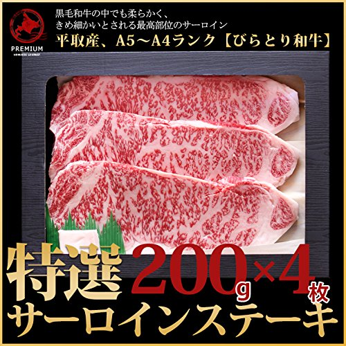 A5ランク びらとり和牛厚切り200g サーロインステーキ 4枚