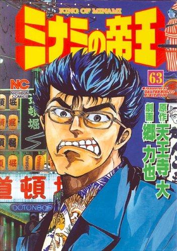 ミナミの帝王 63 (ニチブンコミックス)