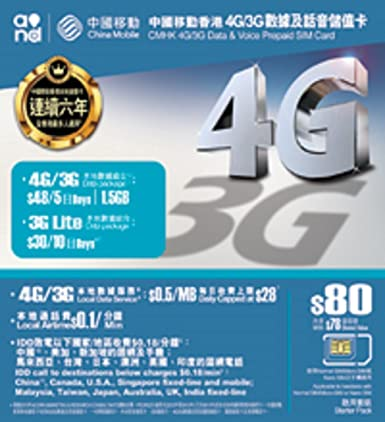 Amazon.com: Hong Kong tarjeta de datos + voz SIM prepago ...