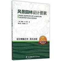 风景园林设计要素(修订版)(中文简体字版)