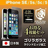 Crystal Armor Round Edge 0.2 mm LCD Glass Screen Protector for iPhone SE / 5s / 5c / 5 (4 Piece Set)