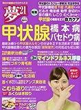 夢21 2017年 08 月号 [雑誌]
