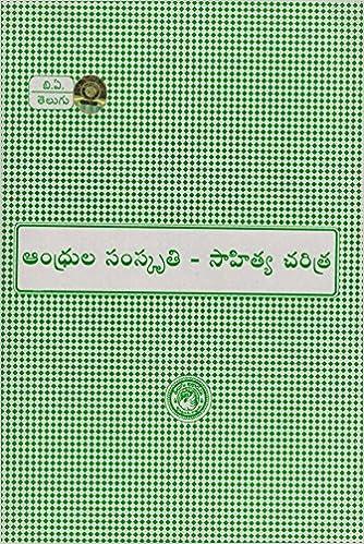 Andhrula Charitra Bsl Hanumantha Rao Pdf