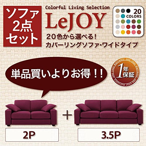 リジョイシリーズ:20色から選べる!カバーリングソファワイドタイプ Colorful Living Selection LeJOY リジョイ ソファ2点セット 2P+3.5P 本体カラー クリームアイボリー 脚カラー ナチュラルsoz1-40101899-12044-ah [簡素パッケージ品]   B07B8CNLKL