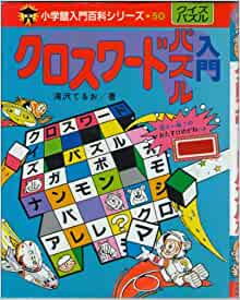 Crossword puzzle Introduction (Introduction Shogakukan ...