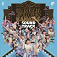 3B junior 春の全力レビュー2017 遥かなるアポロンの彼方へ SOUNDTRACK 初回限定盤(CD+BD)
