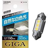 カーメイト 車用 LED ルームランプ GIGA 自然な白色光 T8×29・T10×31 5000K 110lm 1個入り BW254