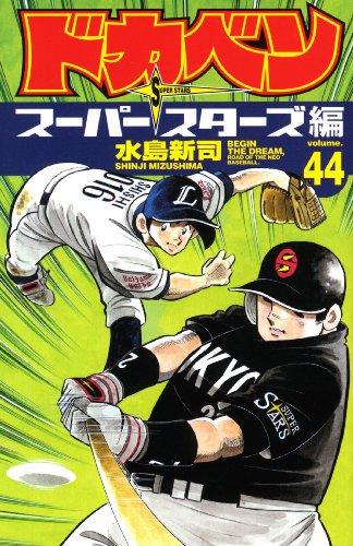 ドカベン スーパースターズ編 44 (少年チャンピオン・コミックス)