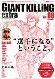 Giant Killing departure football entertainment magazine GIANT KILLING extra Vol.08 (Kodansha MOOK) ISBN: 4063896374 (2012) [Japanese Import]