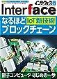 Interface(インターフェース) 2018年 08 月号