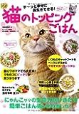 猫のトッピングごはん (GEIBUN MOOKS)
