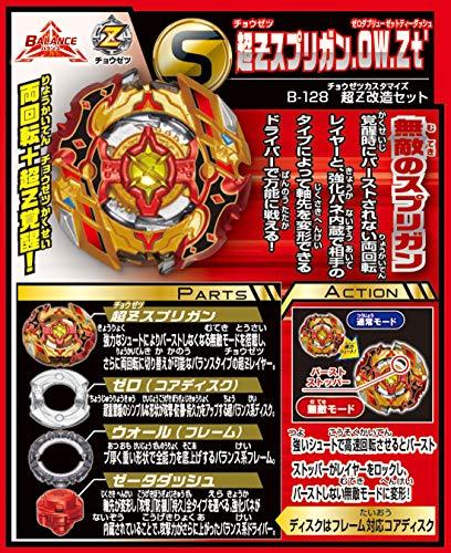 Takaratomy Beyblade Burst B-128 Super Z Remodeling Set by タカラトミー(TAKARA TOMY) (Image #4)