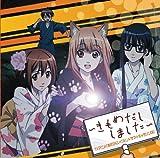 ASOBI NI IKUYO! DRAMA & CHARACTER SONG CD -KIMOMEDASHI SHIMASHITA-
