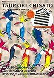 TSUMORI CHISATO 2014 AUTUMN & WINTER with FREE 2-way Tote Bag (e-MOOK Takarajimasha Brand Mook) [JAPANESE EDITION]