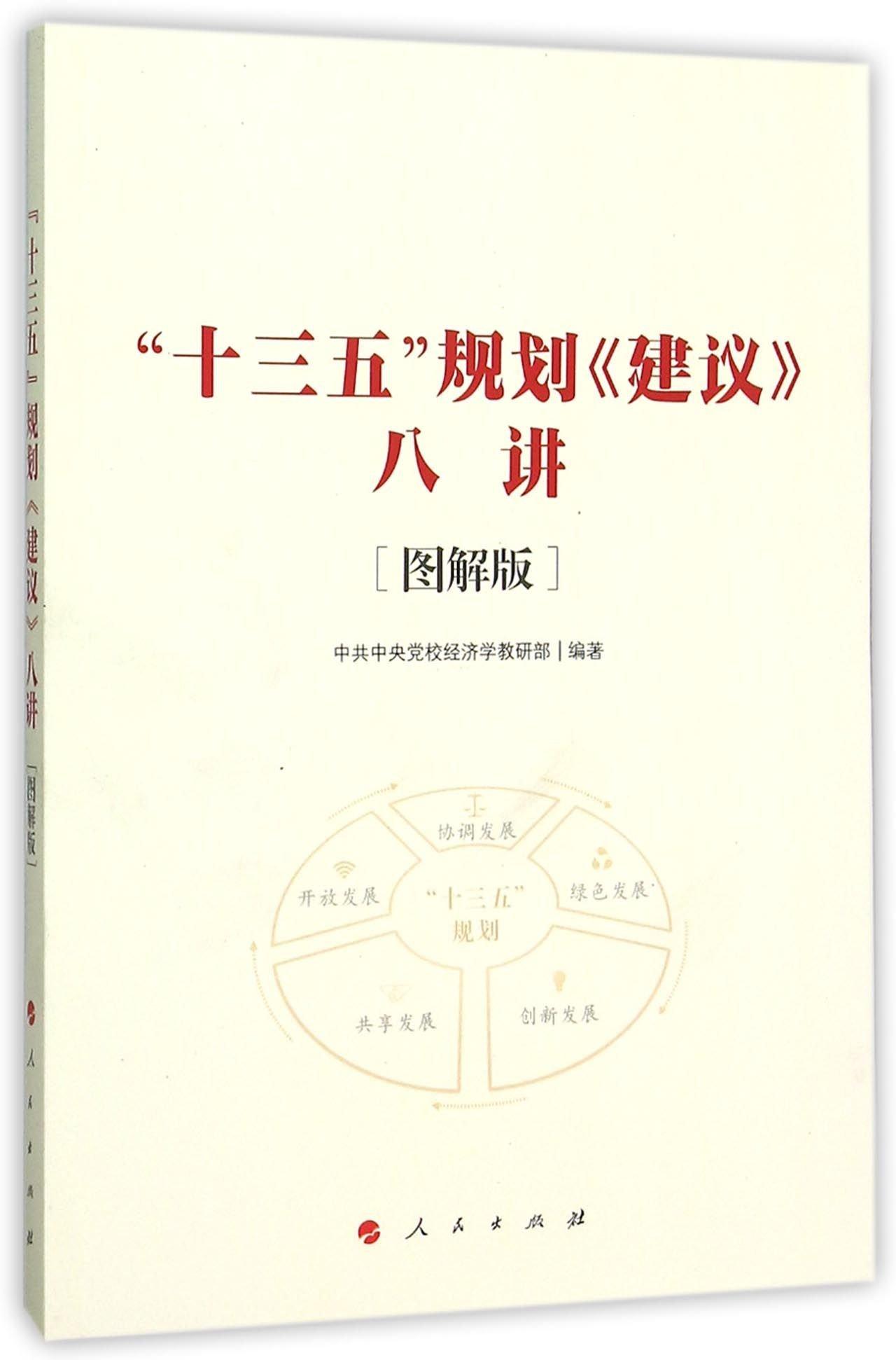 Read Online 十三五规划建议八讲(图解版) pdf