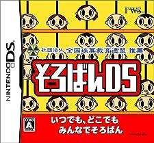 Soroban DS [Japan Import]