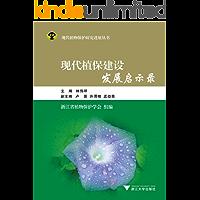 现代植保建设发展启示录 (现代植物保护研究进展丛书)