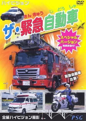 Amazon.co.jp   ザ・緊急自動車スペシャルバージョン [DVD] DVD ...