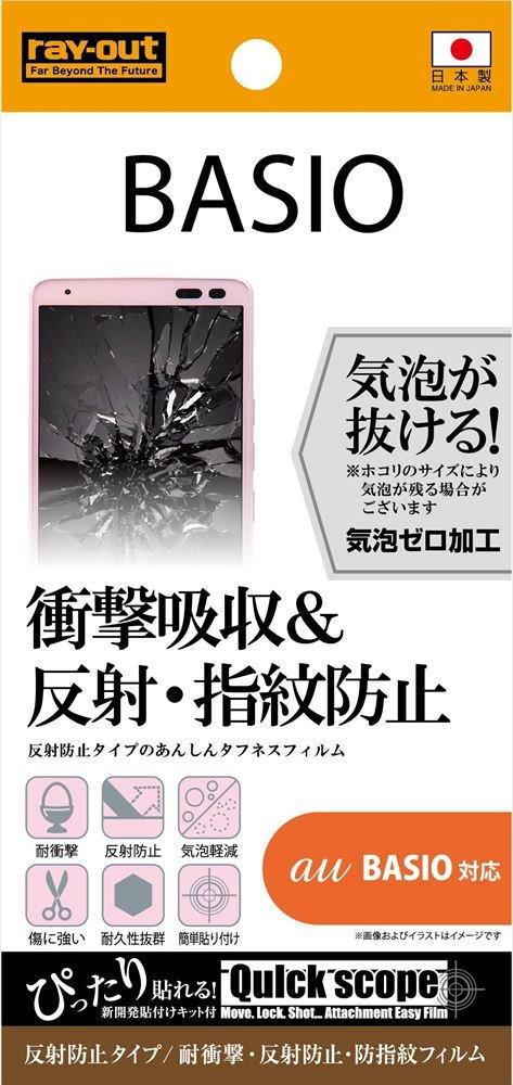 レイ・アウト BASIO KYV3 フィルム2