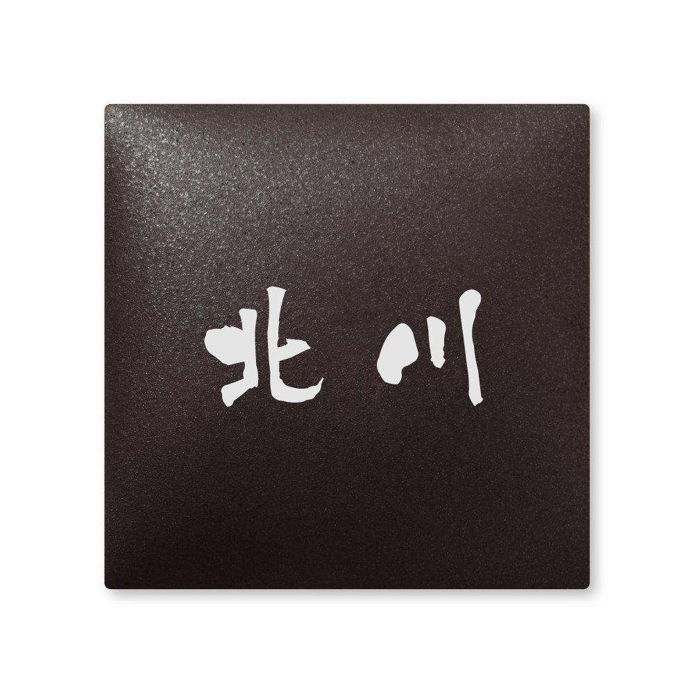 丸三タカギ 彫り込み済表札 【 北川 】 完成品 アークタイル AR-2-1-3-北川   B00RFEGCOM
