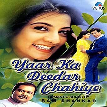 Yaar ka deedar chahiye: singer ram shankar | hindi album songs.