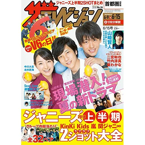 ザテレビジョン 2018年 6/15号 表紙画像