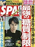 SPA!(スパ!) 2019年 11/12 号 [雑誌]