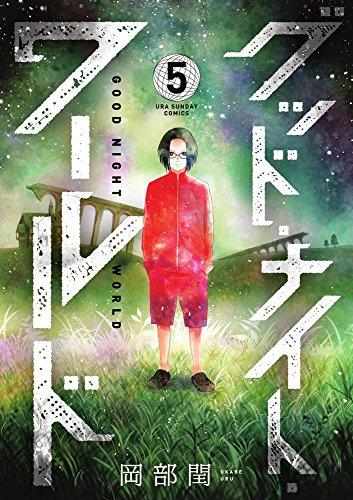 グッド・ナイト・ワールド 5 (裏少年サンデーコミックス)