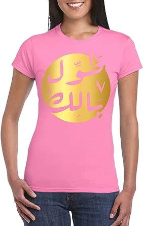 Pink Female Gildan Short Sleeve T-Shirt - Be patient – arabic - Gold design