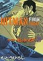 今日からヒットマン(29) / むとうひろしの商品画像