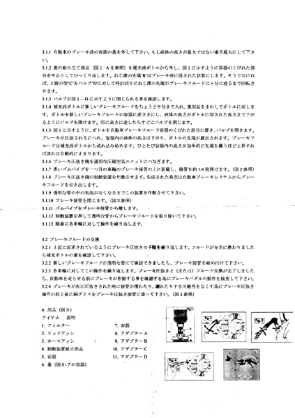 チェンジャー-メンテナンス-【日本語説明書付き・防油手袋付き】エアー抜き-チェンジエンジンオイル-ブリーダーボトル