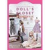 おでかけスタイルの人形服と小物 DOLL'S CLOSET ROMANTIC