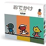 五味太郎 おでかけシリーズ(全3巻)