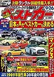 ベストカー 2019年 9/26 号 [雑誌]