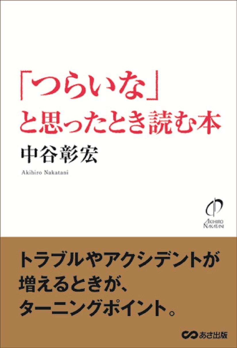 つらいな と思ったとき読む本 中谷 彰宏 本 通販 Amazon